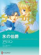 漫画家 アリスンセット vol.2(ハーレクインコミックス)