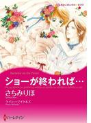 漫画家 さちみりほ セット vol.2(ハーレクインコミックス)