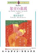 漫画家 橋本多佳子 セット vol.2(ハーレクインコミックス)
