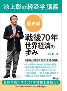 【セット商品】 『池上彰』一気読みセット (9冊分)