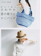 夏糸で編むさわやか夏の帽子とかごバッグ