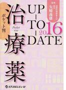 治療薬UP−TO−DATE ポケット判 2016