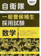 自衛隊一般曹候補生採用試験数学 2017年度版