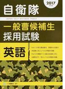 自衛隊一般曹候補生採用試験英語 2017年度版