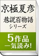 【セット商品】 京極夏彦『巷説百物語』シリーズ一気読みセット (5冊分)