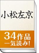 【セット商品】 『小松左京』一気読みセット (34冊分)