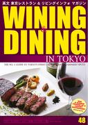 WINING & DINING in TOKYO 48 (ワイニング&ダイニング・イン・東京)