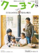 月刊 クーヨン 2016年2月号