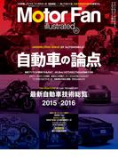 Motor Fan illustrated Vol.111(Motor Fan別冊)
