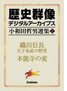 【全1-5セット】小和田哲男選集(歴史群像デジタルアーカイブス)