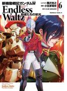 【6-10セット】新機動戦記ガンダムW Endless Waltz 敗者たちの栄光(角川コミックス・エース)