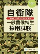 自衛隊一般曹候補生採用試験 2017年度版