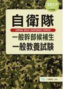 自衛隊一般幹部候補生一般教養試験 大卒程度 2017年度版