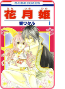 【全1-8セット】【プチララ】花月姫(花とゆめコミックス)