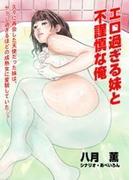 【全1-3セット】エロすぎる妹と不謹慎な俺(禁断ハーレム)