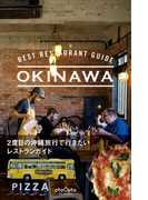 BEST RESTAURANT GUIDE OKINAWA(CotoBon)