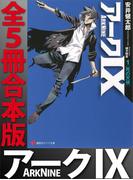 アーク9 全5冊合本版(講談社ラノベ文庫)