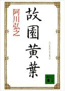 故園黄葉(講談社文庫)