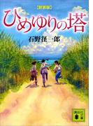 新装版 ひめゆりの塔(講談社文庫)