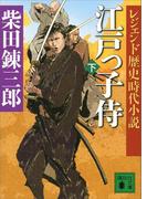レジェンド歴史時代小説 江戸っ子侍(下)(講談社文庫)