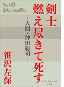 P+D BOOKS 剣士燃え尽きて死す(P+D BOOKS)