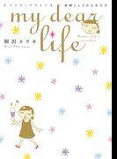 my dear life 素晴らしきかな女人生(1)(フィールコミックス)