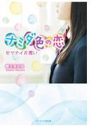 ナミダ色の恋~セツナイ片思い~(スターツ出版e文庫)
