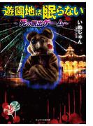 遊園地は眠らない~死の脱出ゲーム~(スターツ出版e文庫)