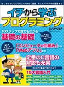 イチから学ぶプログラミング(日経BP Next ICT選書)(日経BP Next ICT選書)