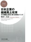 日本企業の組織風土改革(PHPビジネス新書)