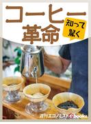 知って驚く コーヒー革命(週刊エコノミストebooks)