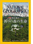 ナショナル ジオグラフィック日本版 2016年1月号