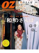 OZmagazine 2016年2月号 No.526(OZmagazine)