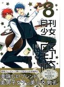 月刊少女野崎くん 8巻 初回限定特装版 タロットカード+小冊子付き