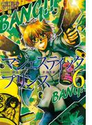 【6-10セット】マジェスティックプリンス(ヒーローズコミックス)