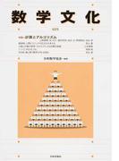 数学文化 第25号 特集=計算とアルゴリズム/組体操・人間ピラミッド…