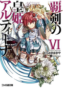【6-10セット】覇剣の皇姫アルティーナ(ファミ通文庫)