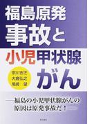 福島原発事故と小児甲状腺がん 福島の小児甲状腺がんの原因は原発事故だ!