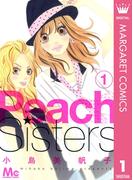 【全1-2セット】Peach Sisters(マーガレットコミックスDIGITAL)