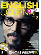 ENGLISH JOURNAL 2016年2月号