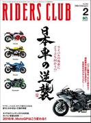 RIDERS CLUB No.502 2016年2月号(RIDERS CLUB)