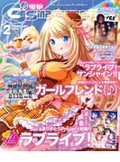 電撃G's magazine 2016年2月号