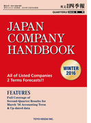 Japan Company Handbook 2016 Winter (英文会社四季報2016Winter号)
