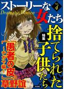 ストーリーな女たち Vol.4 捨てられた子供たち