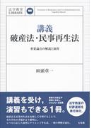 講義破産法・民事再生法 重要論点の解説と演習