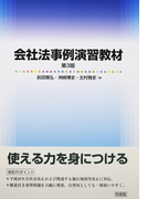 会社法事例演習教材 第3版