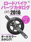 ロードバイクパーツカタログ 2016