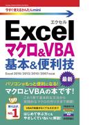 今すぐ使えるかんたんmini Excelマクロ&VBA 基本&便利技[Excel 2016/2013/2010/2007対応版](今すぐ使えるかんたん)