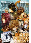 Comic ZERO-SUM (コミック ゼロサム) 2016年2月号
