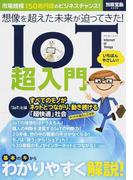 IoT超入門 想像を超えた未来が迫ってきた!